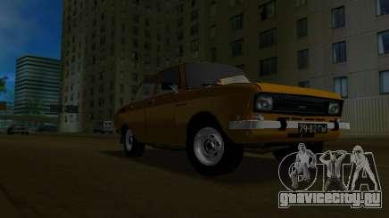 АЗЛК 2140 для GTA Vice City