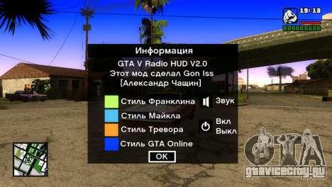 GTA 5 Radio HUD для GTA San Andreas второй скриншот