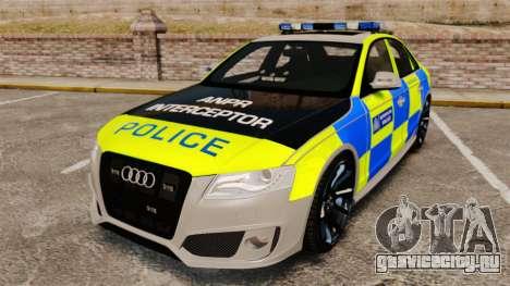 Audi S4 ANPR Interceptor [ELS] для GTA 4