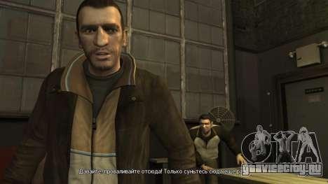 Русификатор для GTA 4