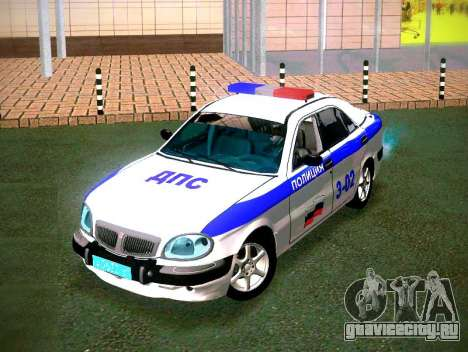 ГАЗ 3111 Волга ДПС для GTA San Andreas вид сзади