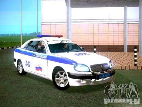 ГАЗ 3111 Волга ДПС для GTA San Andreas вид сзади слева