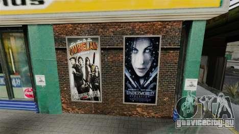 Магазин Plus для GTA 4 третий скриншот