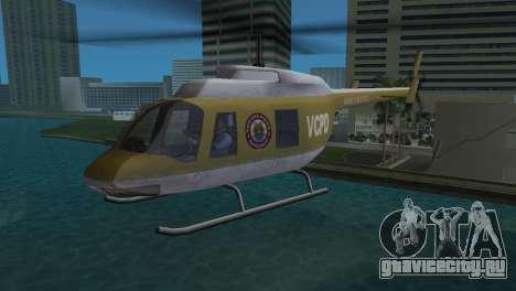 Полицейский Вертолет из GTA VCS для GTA Vice City