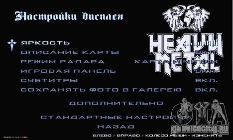 Heavy Metal Menu V.1 для GTA San Andreas седьмой скриншот