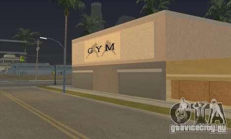 New gym для GTA San Andreas третий скриншот