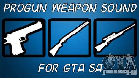 Progun Weapon Sound для GTA San Andreas