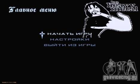 Heavy Metal Menu V.1 для GTA San Andreas второй скриншот