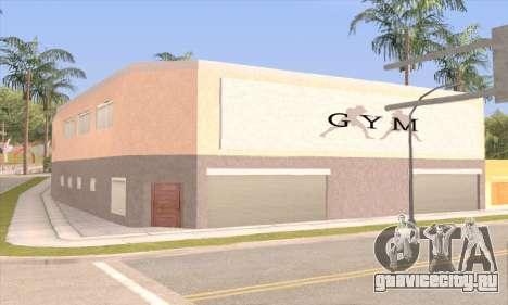 New gym для GTA San Andreas
