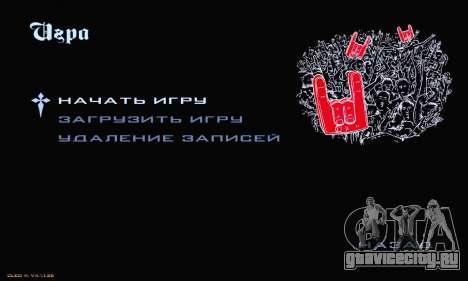 Heavy Metal Menu V.1 для GTA San Andreas третий скриншот