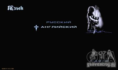 Heavy Metal Menu V.1 для GTA San Andreas восьмой скриншот