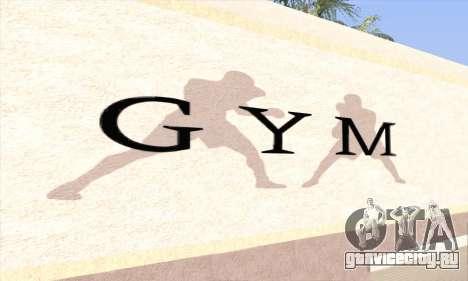 New gym для GTA San Andreas второй скриншот