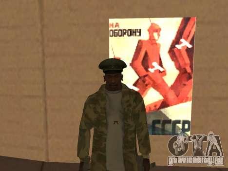 Мод ко Дню Победы для GTA San Andreas