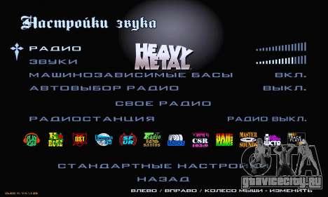 Heavy Metal Menu V.1 для GTA San Andreas шестой скриншот