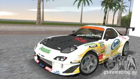 Mazda RX7 FD3S RE Amamiya Arial для GTA Vice City