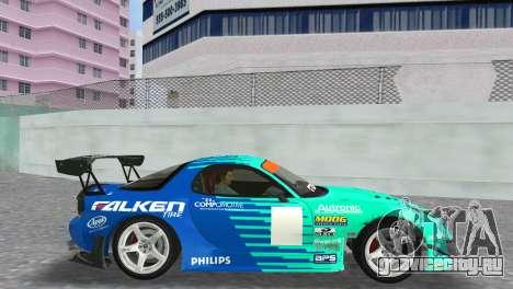 Mazda RX7 FD3S RE Amamiya Falken для GTA Vice City вид справа