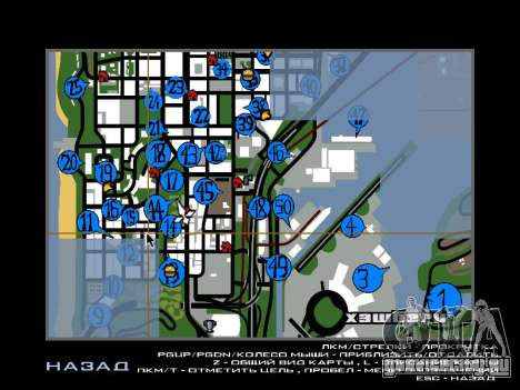 Hidden Photos Map для GTA San Andreas
