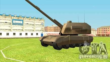 Rhino tp.RVNG-AM cal.155 для GTA San Andreas