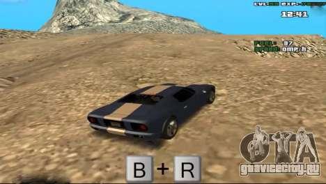 Freeze Root для GTA San Andreas