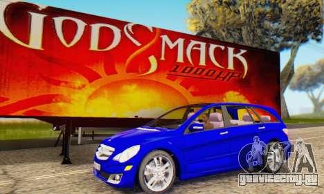 Mercedes-Benz R350 для GTA San Andreas