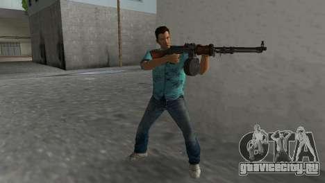 Ручной Пулемет Дегтярева для GTA Vice City