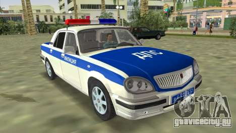 ГАЗ 31105 Волга ДПС для GTA Vice City