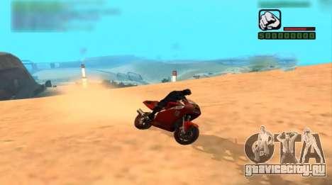 Car Hack для GTA San Andreas