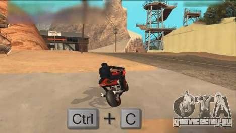 Car Hack для GTA San Andreas второй скриншот