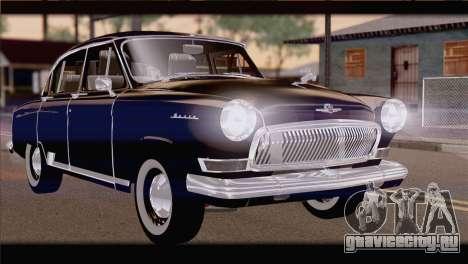 ГАЗ 21 1965 для GTA San Andreas