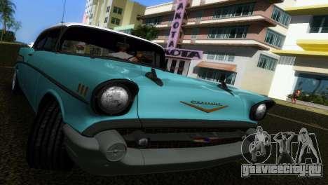 Chevrolet BelAir 1957 для GTA Vice City вид сзади