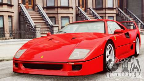 Ferrari F40 1987 для GTA 4