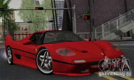 Ferrari F50 1995 Autovista для GTA San Andreas