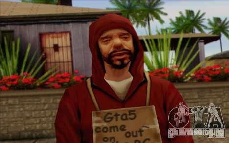 Член отряда IAЫ Skin 2 для GTA San Andreas третий скриншот