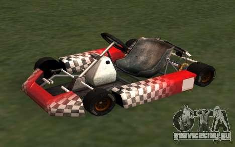 Обновлённый Kart для GTA San Andreas для GTA San Andreas