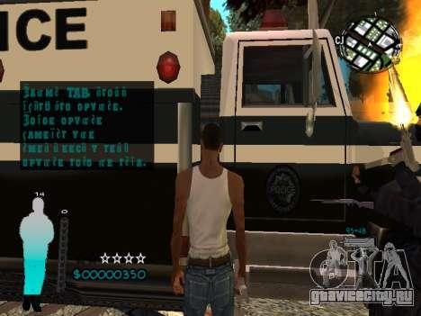 FBI HUD для GTA San Andreas шестой скриншот