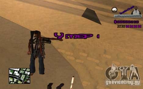 С-HUD Ghetto для GTA San Andreas четвёртый скриншот