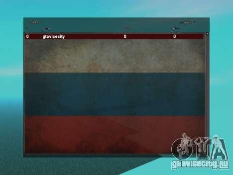 SampGUI Флаг России для GTA San Andreas