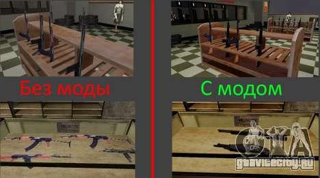 3D модели оружия в Ammu-nation для GTA San Andreas