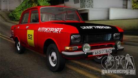 АЗЛК 412 USSR Autosport для GTA San Andreas