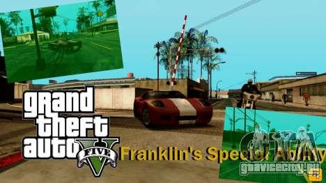 Спец способность Франклина с индикатором для GTA San Andreas