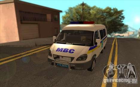 ГАЗель 2705 Сапер Украина для GTA San Andreas