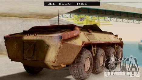 БТР-70 Rust from S.T.A.L.K.E.R. для GTA San Andreas вид слева