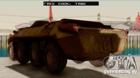 БТР-70 Rust from S.T.A.L.K.E.R. для GTA San Andreas вид сзади слева