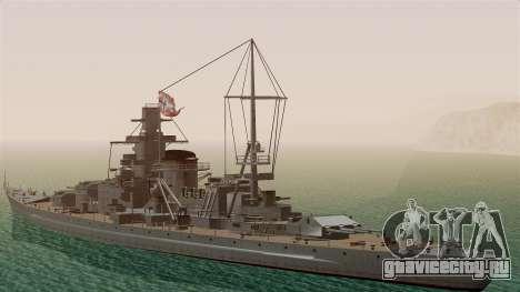 Scharnhorst Battleship для GTA San Andreas вид сзади слева