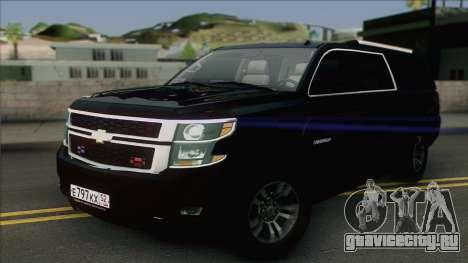 Chevrolet Suburban ФСБ для GTA San Andreas