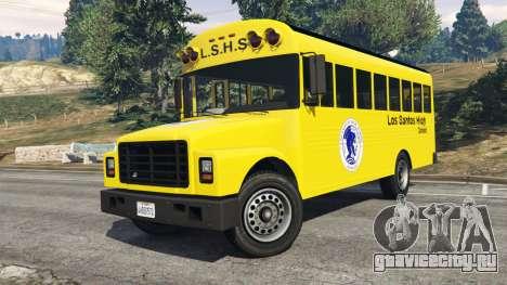 Классический школьный автобус для GTA 5 вид справа