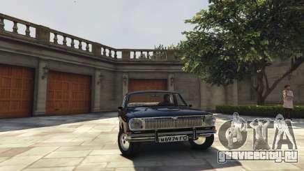 Газ-24 для GTA 5