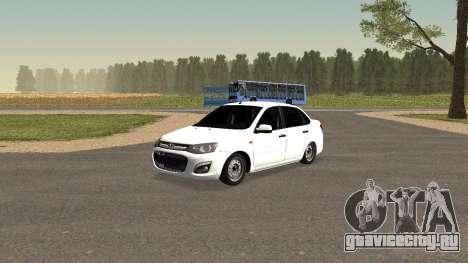 Lada Granlina для GTA San Andreas