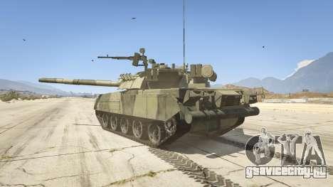 Т-80У для GTA 5