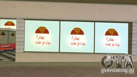 Iraninan Pizza Shop для GTA Vice City